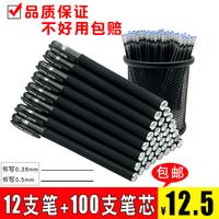 Нейтральный ручка оптовая торговля вода черной ручкой цвет 0.5MM пуля шприц головой. пополнение 0.38 пен канцтовары перо
