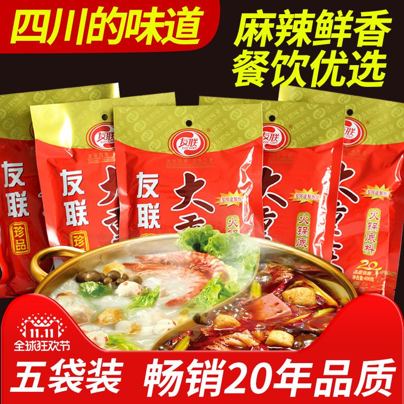 友联珍品大重庆火锅底料醇香牛油麻辣香锅调料400gX5袋包邮