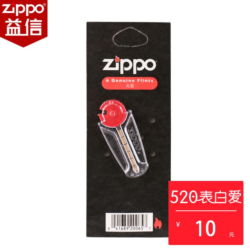 Оригинал zippo уголь масло зажигалка кремень монтаж подлинный принадлежностей кремень зерна 6 капсулы зажигание камень электричество камень zppo