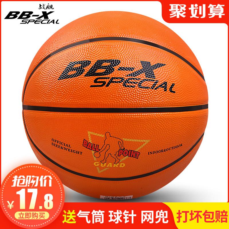 战舰儿童橡胶篮球幼儿园小学生训练3-4-5-7号室外水泥地篮球定制