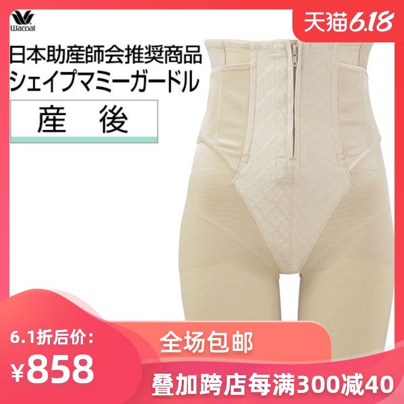 日本直邮华歌尔Wacoal塑身妈咪束腰裤长款产后一个月开始使用涵朵