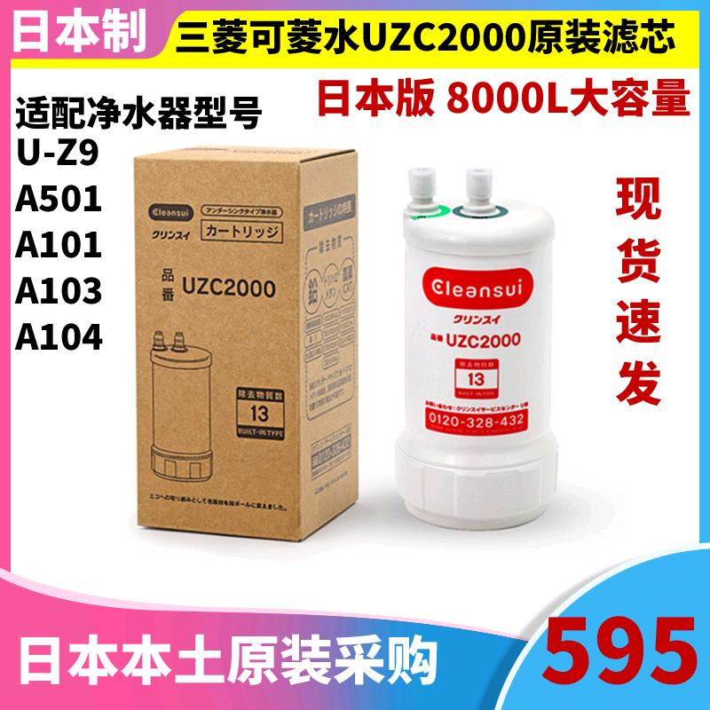 日本原装三菱丽阳可菱水净水器U-Z9/U-A501ZCB/U-A101滤芯UZC2000