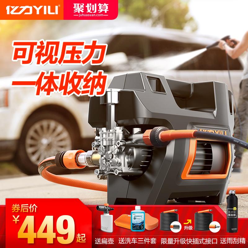 亿力高压洗车机洗车器神器220V家用清洗机全自动洗车水枪洗车水泵