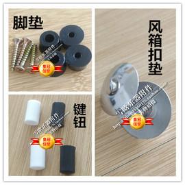 手风琴配件风箱轴套件插锁 销钉 扣垫 脚垫 贝斯钮 背带挂环 螺丝图片