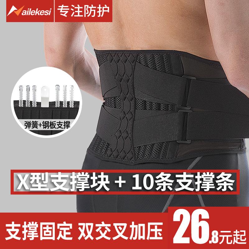 运动护腰带男篮球健身跑步训练束腰收腹专业夏天薄款腹肌练功装备