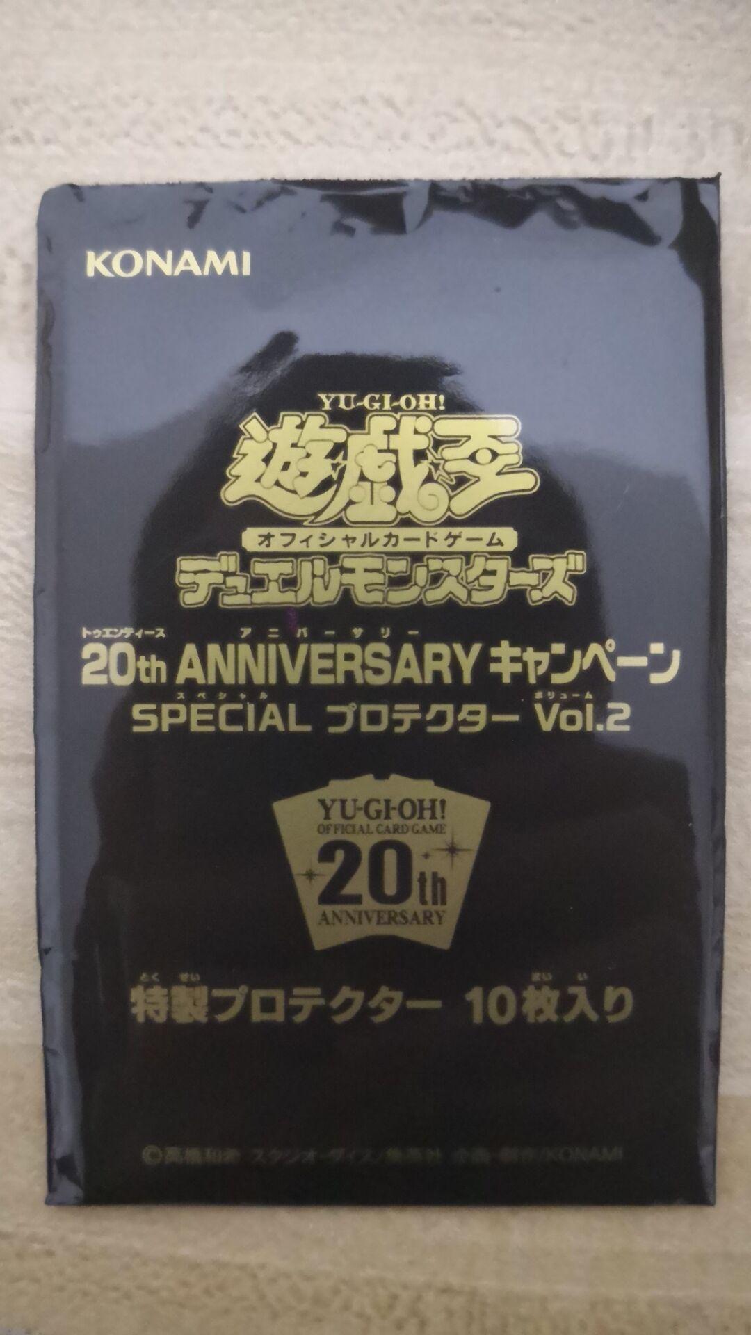 游戏王 20周年纪念卡套 VOL.2 一包10个未开封