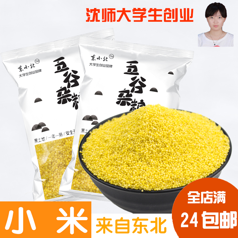 小米东北小黄米月子米 新米 小米粥杂粮250g满24元包邮东小北