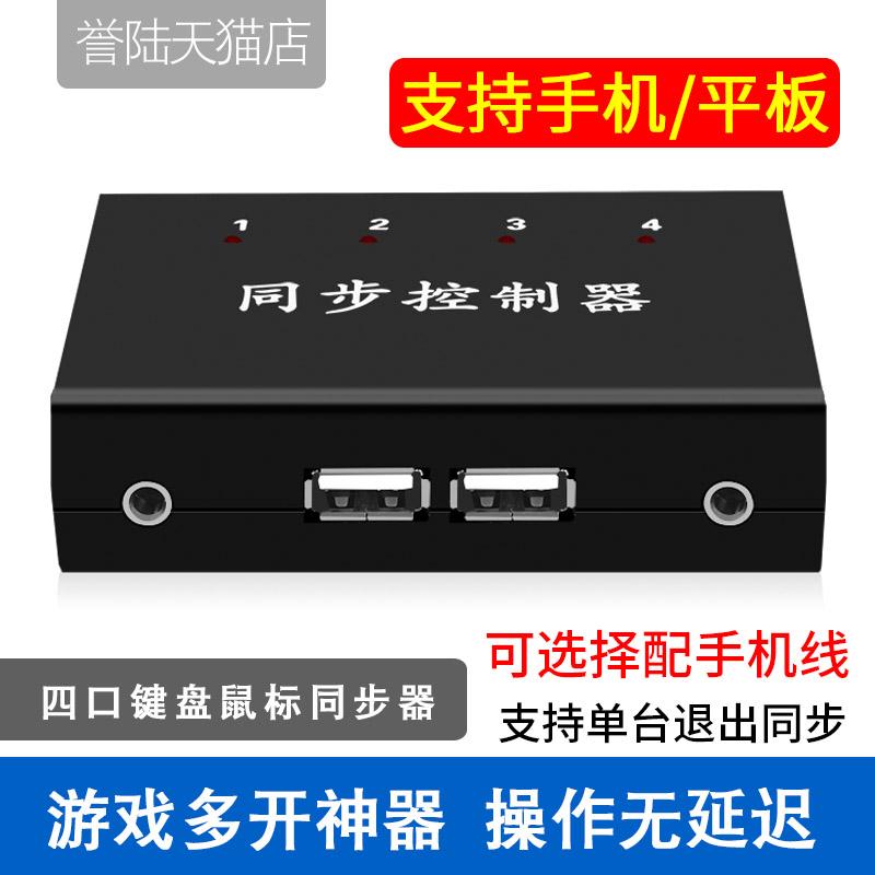 Компьютер USB 4 рот мышь клавиатура синхронный устройство рука тур квартира мобильный телефон игра синхронный контролер DNF