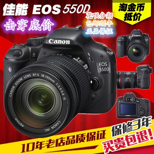 分期购全新正品现货佳能600D数码相机550D入门级单反佳能650D套机