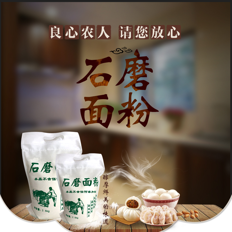 Shandong authentic manual stone mill wheat flour 5 jin steamed bread dumpling noodles green wheat planting