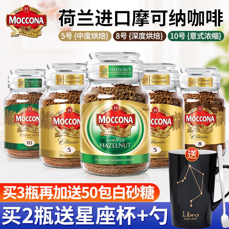 进口Moccona摩可纳8号榛果速溶冻干美式黑咖啡健身无糖纯咖啡瓶装