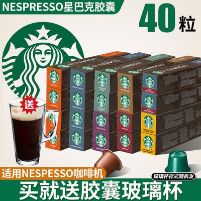 星巴克纯黑咖啡家享进口意式浓缩nespresso胶囊咖啡4组合40粒装