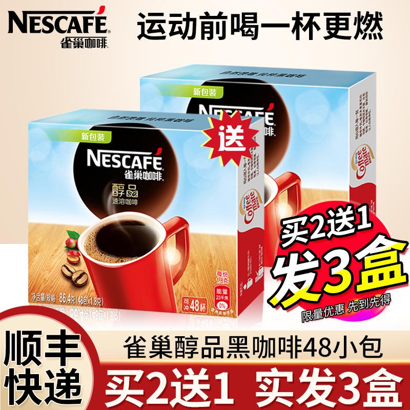 雀巢咖啡 醇品无奶无糖健身美式速溶纯黑咖啡粉提神学生48杯盒装