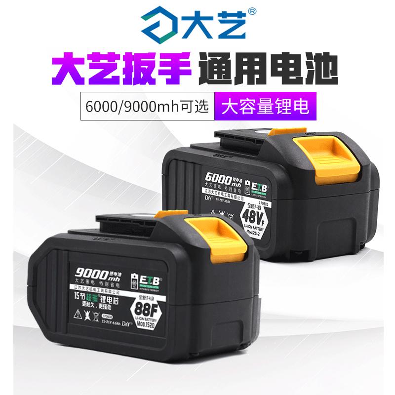 12月02日最新优惠大艺电池48v 88v9000毫安新款A3原装锂电池 江苏大艺电动扳手通用