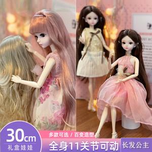 30厘米娃娃玩具 女孩礼物大长腿洋娃娃公主时尚可爱婚纱娃娃礼盒