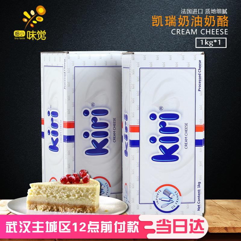 10月13日最新优惠法国进口kiri凯瑞奶油1kg蛋糕芝士