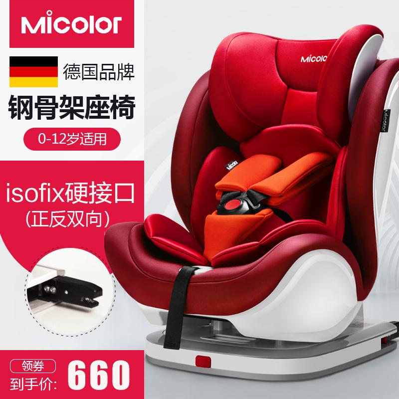 德国米卡洛(Micolor)钢骨架儿童安全座椅汽车用0-12岁 双向安装