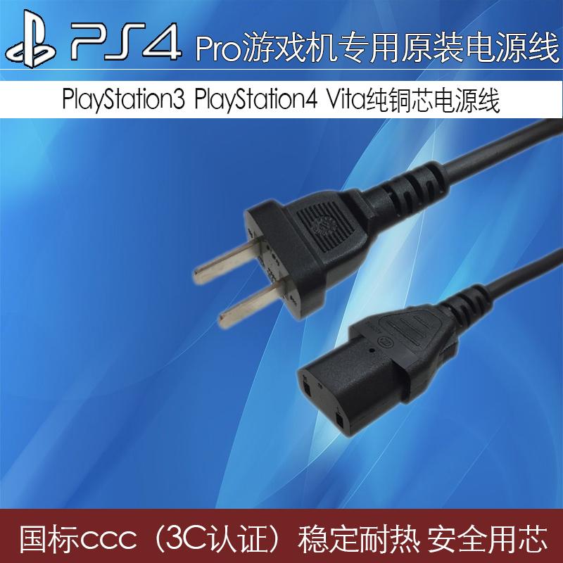 Sony /sony оригинал PS4 Pro главная эвм специальный электрический линейный источник slim толстая общий 3C проверять подлинность гигабайт