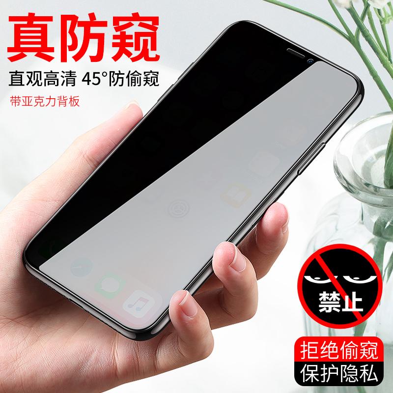 iPhone 12 11 pro max XRアップル8 7 plusを適用し、携帯電話のスチールガラス膜をのぞき防止します。