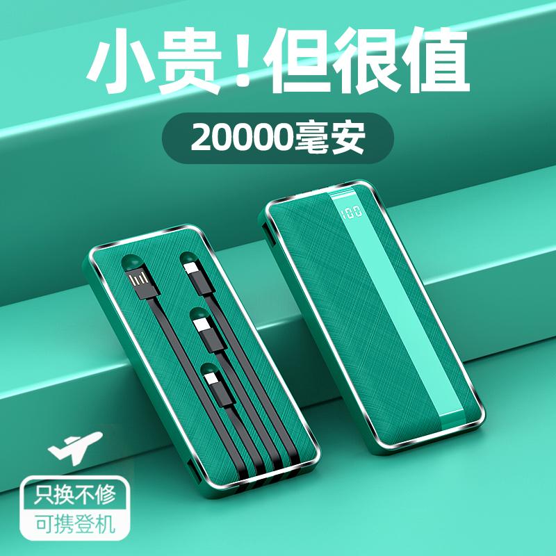 充电宝20000毫安自带线超薄大容量小巧便携快充闪充移动电源适用苹果华为小米手机冲专用石墨1000000超大量稀