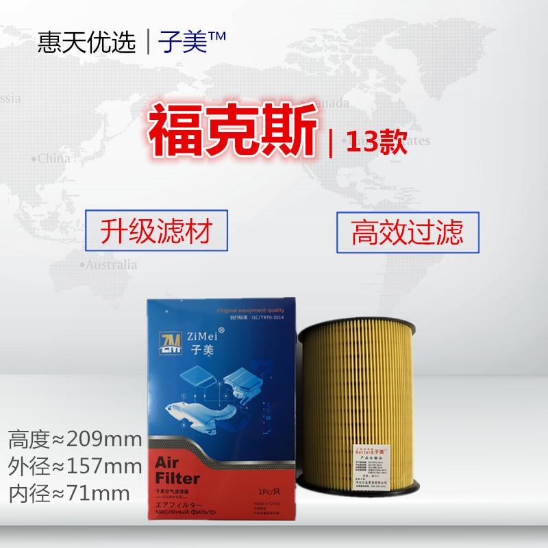适配/13款福克斯/福睿斯/翼虎/沃尔沃S40空气滤芯清器格/保养配件