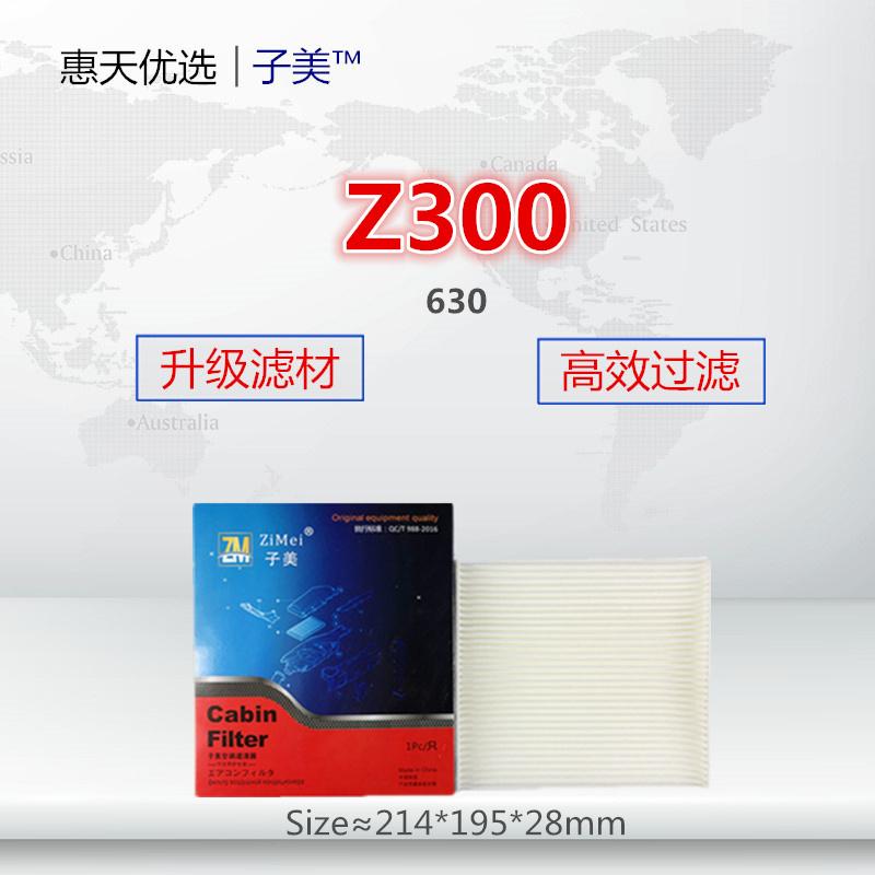 适配 骏派D60 宝骏610 630 众泰Z300 智尚S30空调滤芯清器冷气格