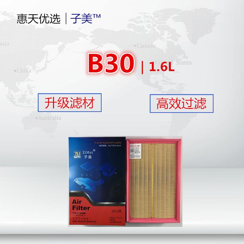 适配16-17款奔腾B30 B50 1.6 骏派A70 1.6 空滤空气滤芯格滤清器