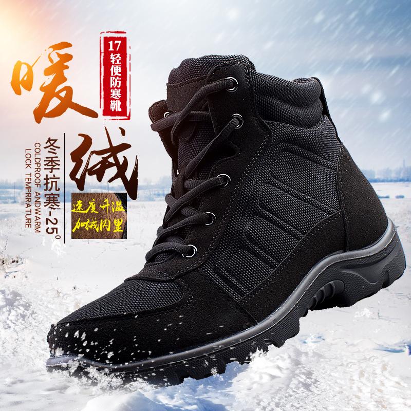 冬季配发正品17式轻便防寒鞋男特种兵作战靴羊毛加绒保暖军靴棉鞋
