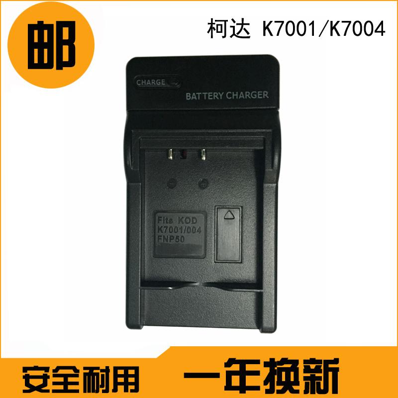 柯达 V610 V705 V550 V570 M753 M763 KLIC-7001 相机充电器