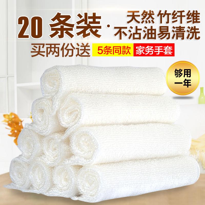 20条竹纤维洗碗布不沾油洗碗巾加厚吸水家用厨房抹布刷碗布清洁巾