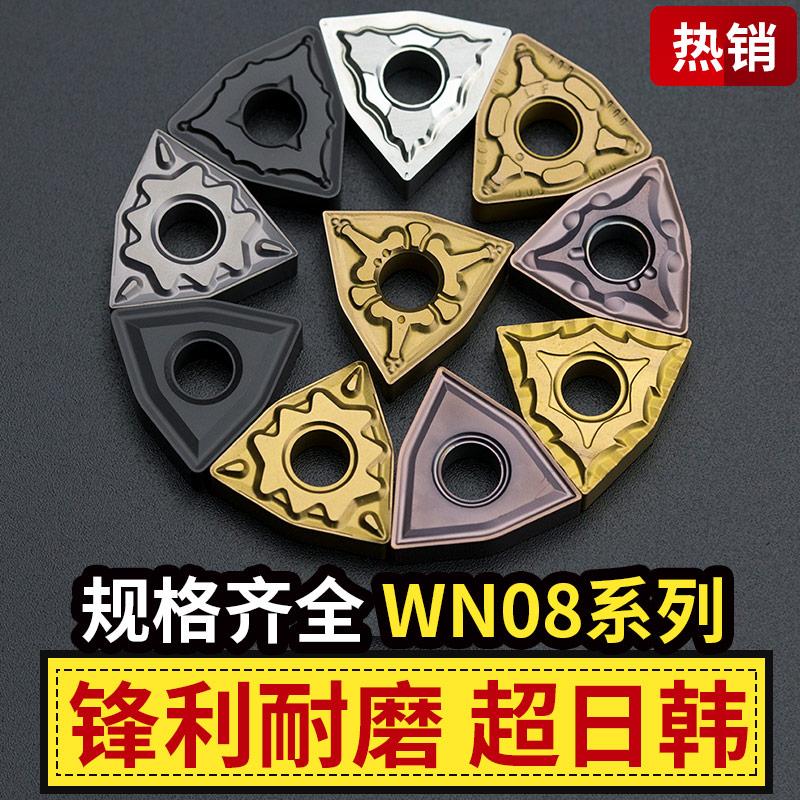 数控刀片WNMG080408不锈钢桃形车床刀具陶瓷内孔合金刀粒外圆刀头