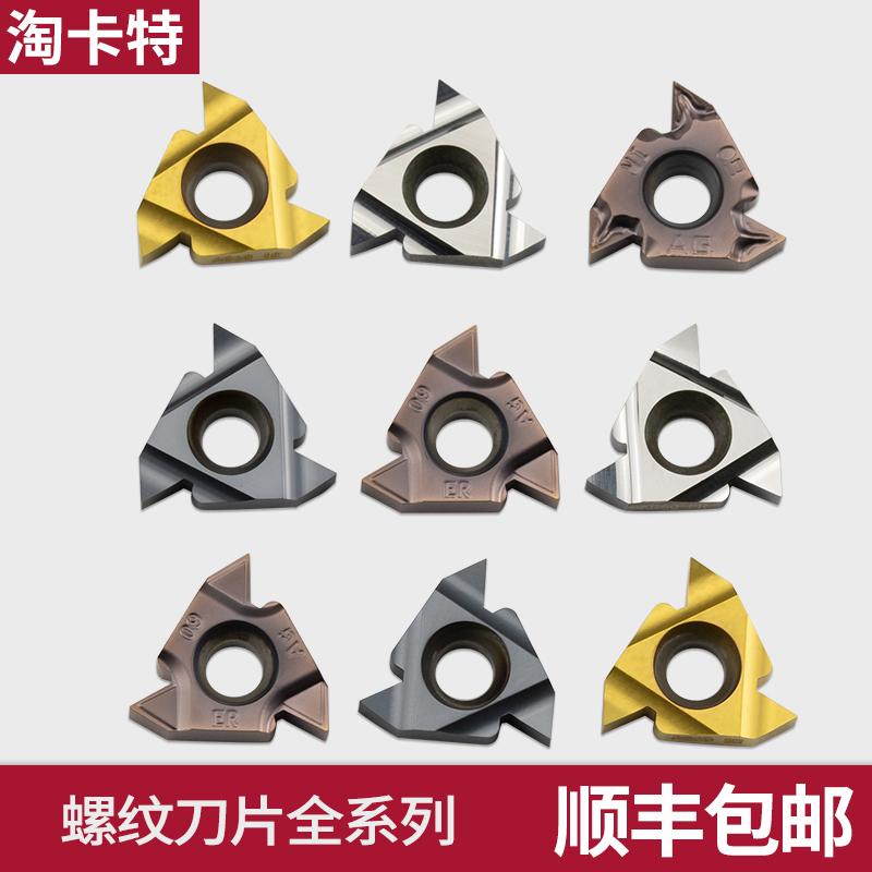 数控外螺纹刀片钢件11/16ER AG60/1.5/2/14W PRC车床螺纹刀具刀头
