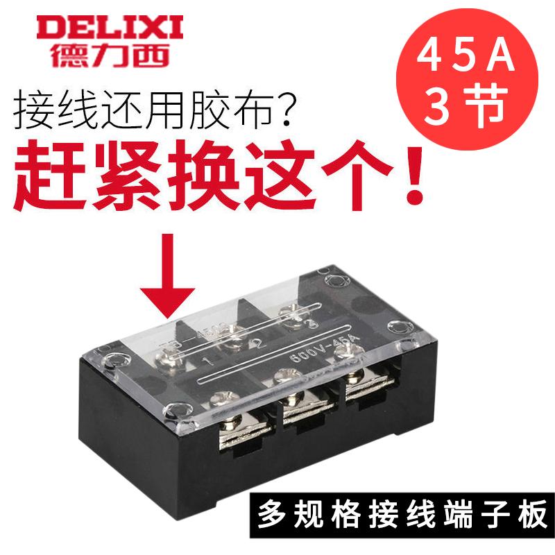 德力西接线端子 TB-4503组合式接线排快接头端子排电线连接器3位