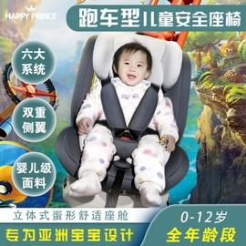 儿童安全座椅汽车用0-12岁婴幼儿宝宝车载坐椅可坐躺睡可正反安装