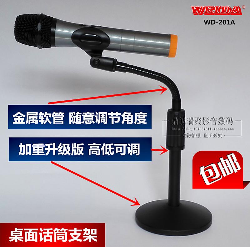 Высококачественный рабочий стол конференция микрофон стоять ухудшение диск рабочий стол микрофон стоять металл шланг отмены 201A