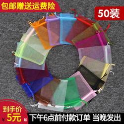 纯素色喜糖束口袋试用装包装袋珍珠糖果袋网纱袋抽绳纱网袋礼品袋