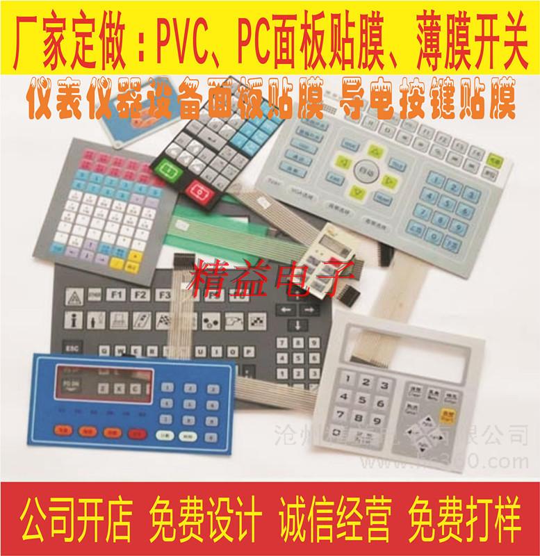 Заказ работа фильм переключатель панель инструмент правила поведения кнопки вставки мембрана PET PC PVC маска придерживаться знаки