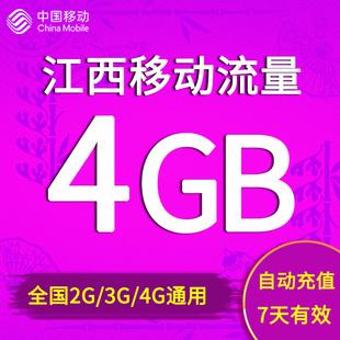 江西移动流量充值 4GB全国上网2G3G4G通用流量包加油包 7天有效期品牌