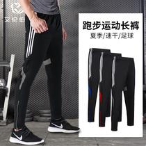 运动裤长裤男速干休闲跑步冰丝夏季薄款健身zu球训练裤子篮球装备
