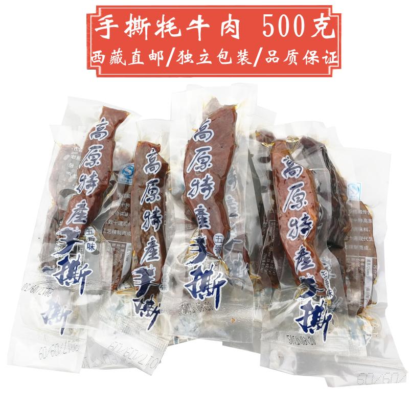 牛肉干 西藏特产风干牦牛肉干1斤手撕风干牛肉干500g拉萨包邮零食