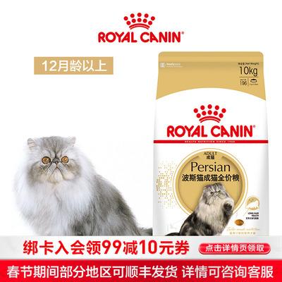 皇家猫粮 波斯猫成猫粮P30/10KG 猫主粮 28省包邮