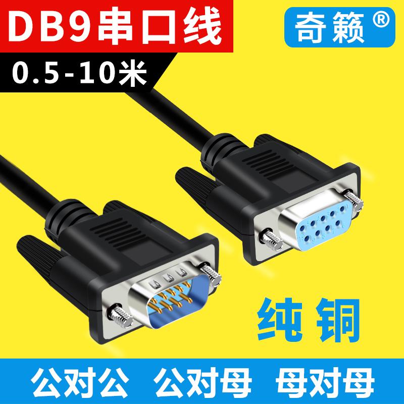 DB9串口连接线RS232公头对母对公COM口直连交叉 9针485数据延长线