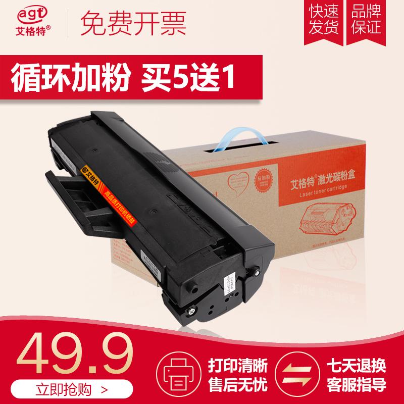 艾格特 适用三星MLTD111S硒鼓 2070F M2021 2071 M2022 M2020碳粉墨盒M2021W M2020W 2071FH M2070F/W/FW墨盒