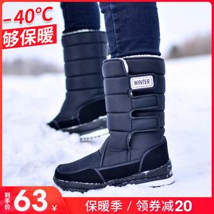 户外高帮高筒防水防滑大码 女 棉鞋 加绒加厚 东北雪地靴子男保暖冬季