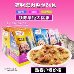 麦富迪罐头24包猫粮妙鲜猫湿粮