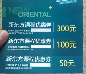 新东方在线优惠券网络视频课程考研雅思学习充值打折北京上海面授