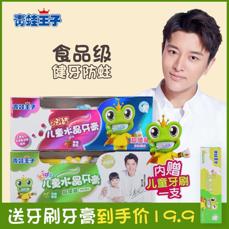 青蛙王子儿童牙膏水果味防蛀3-6-12岁宝宝苹果草莓味牙刷牙膏套装