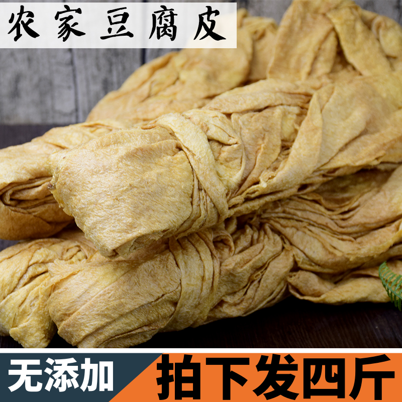 豆腐皮 干货 油豆皮 腐竹 手工干豆腐  贵州特产小吃素肉火锅食材