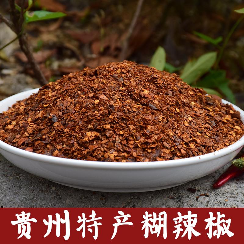 贵州辣椒面 糊辣椒 贵州特产小吃 烧烤调料 贵州柴火糊辣椒 500g