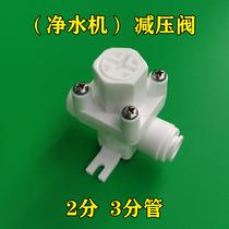 冲洗电磁阀净水器配件18S自动冲洗组合阀废水阀家用净水器废水阀